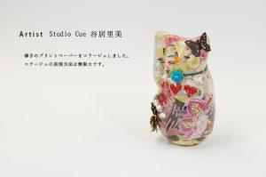 Studio Cue 谷居 里美
