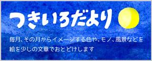 tsukiir_dayori